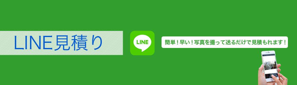 LINE見積り